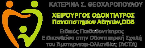 Λογότυπο Παιδοδοντίατρος Ελληνικό